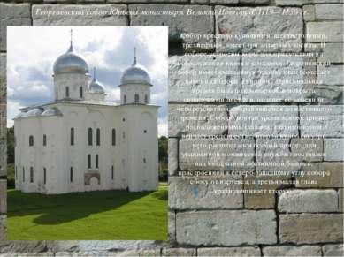 Георгиевский собор Юрьева монастыря. Великий Новгород. 1119—1130 гг. Собор кр...