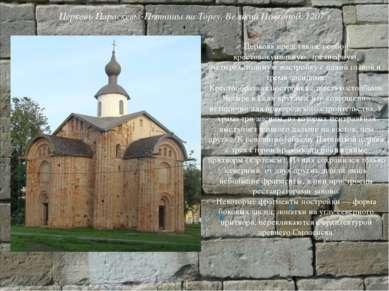 Церковь Параскевы-Пятницы на Торгу. Великий Новгород. 1207 г. Церковь предста...