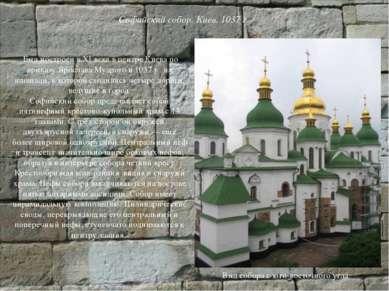 Был построен в XI веке в центре Киева по приказу Ярослава Мудрого в 1037 г. ...