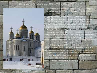 Успенский собор. Владимир. 1158—1160 и 1186—1189 гг. Первоначальный белокамен...