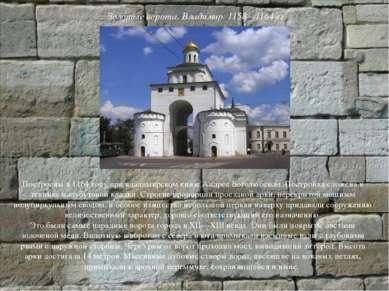 Золотые ворота. Владимир. 1158—1164 гг. Построены в 1164 году при владимирско...