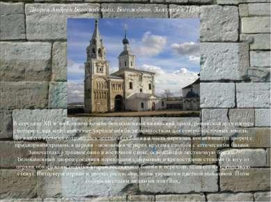 Дворец Андрея Боголюбского. Боголюбово. Заложен в 1158 г. В середине XII в. н...