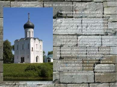 Белокаменный храм во Владимирской области России, в полутора километрах от Бо...