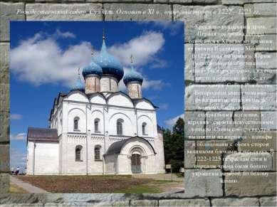 Рождественский собор. Суздаль. Основан в XI в., вновь выстроен в 1222—1225 гг...