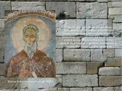 Фреска Рождественского собора. XIII в. Собор был украшен фресковой росписью, ...