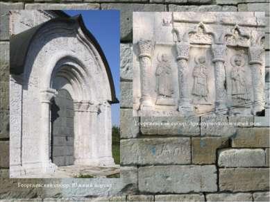 Георгиевский собор. Южный портал Георгиевский собор. Аркатурно-колончатый пояс