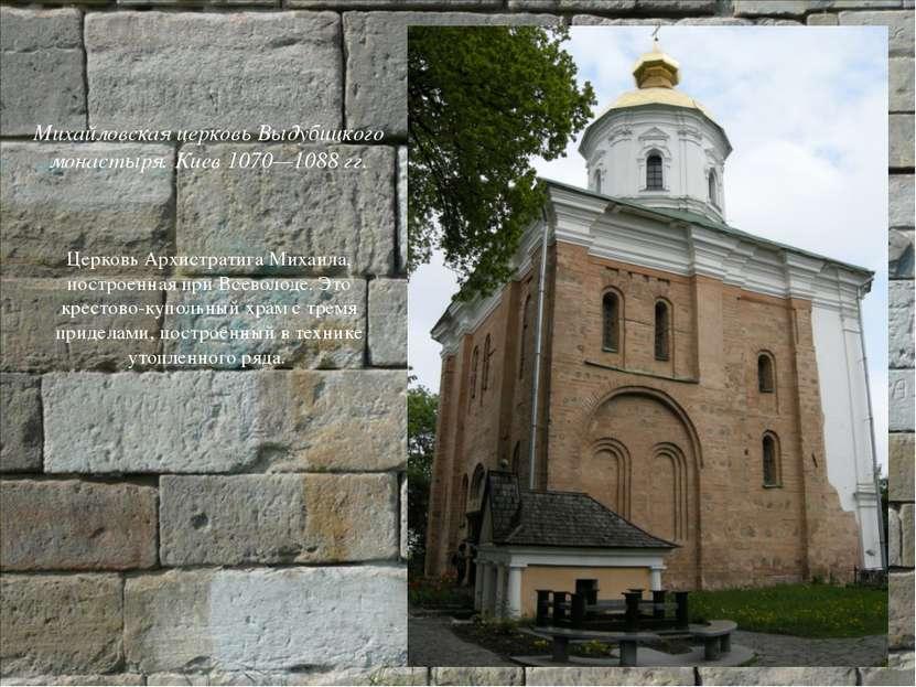 Михайловская церковь Выдубицкого монастыря. Киев 1070—1088 гг. Церковь Архист...