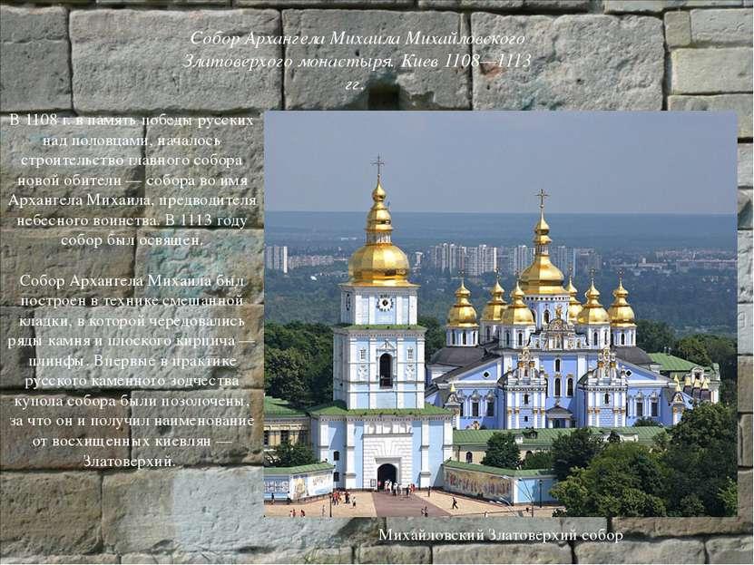 Собор Архангела Михаила Михайловского Златоверхого монастыря. Киев 1108—1113 ...