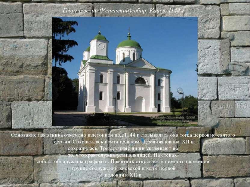 Основание памятника отмечено в летописи под 1144 г. Называлась она тогда церк...