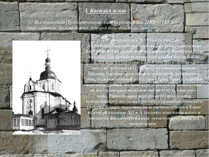 Васильевская (Трёхсвятительская) церковь Киев 1182—1183 гг. Не сохранилась. В...