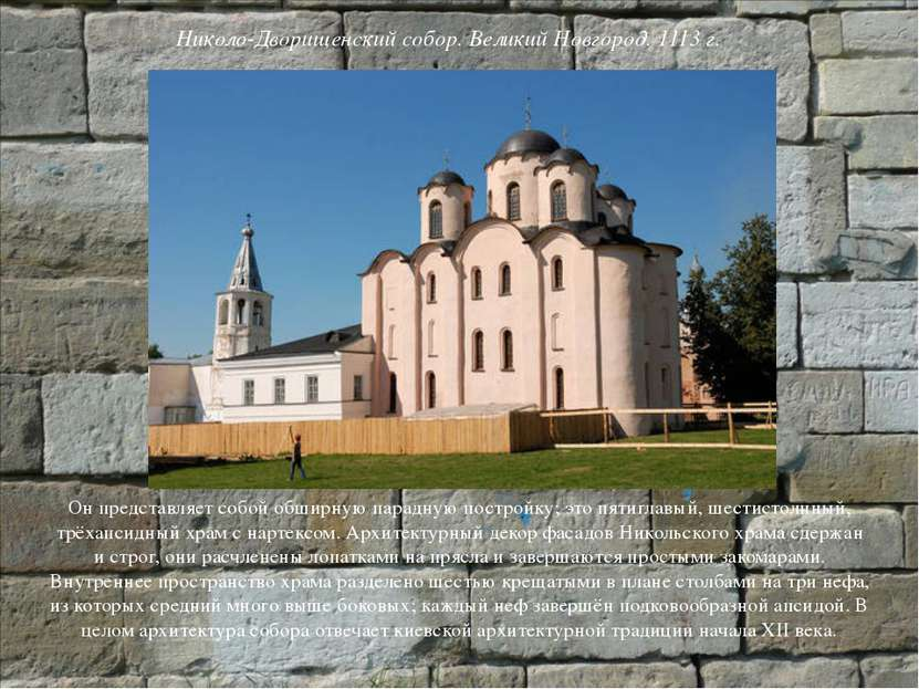 Николо-Дворищенский собор. Великий Новгород. 1113 г. Он представляет собой об...