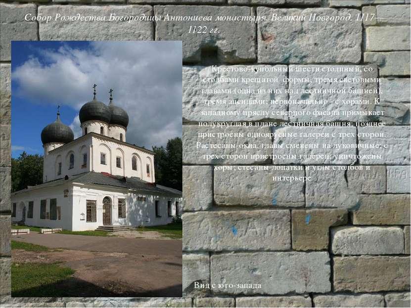 Собор Рождества Богородицы Антониева монастыря. Великий Новгород. 1117—1122 г...