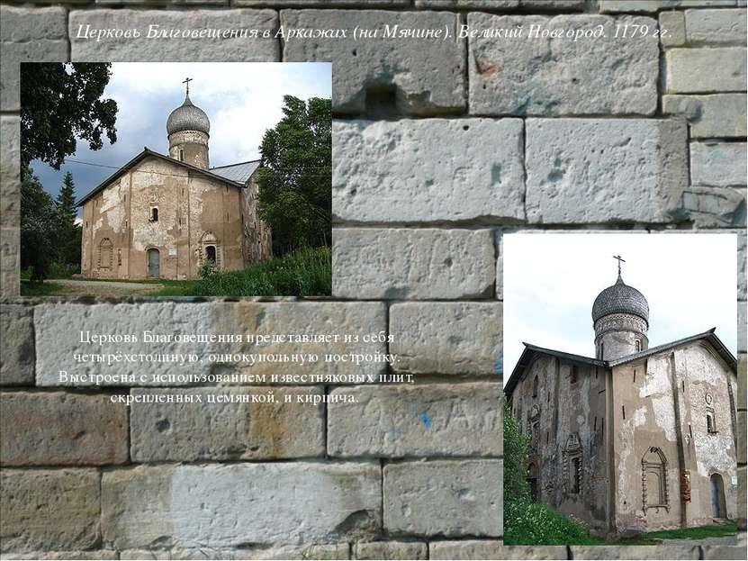 Церковь Благовещения в Аркажах (на Мячине). Великий Новгород. 1179 гг. Церков...