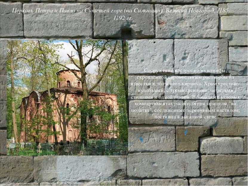 Церковь Петра и Павла на Синичьей горе (на Сильнищи). Великий Новгород. 1185—...