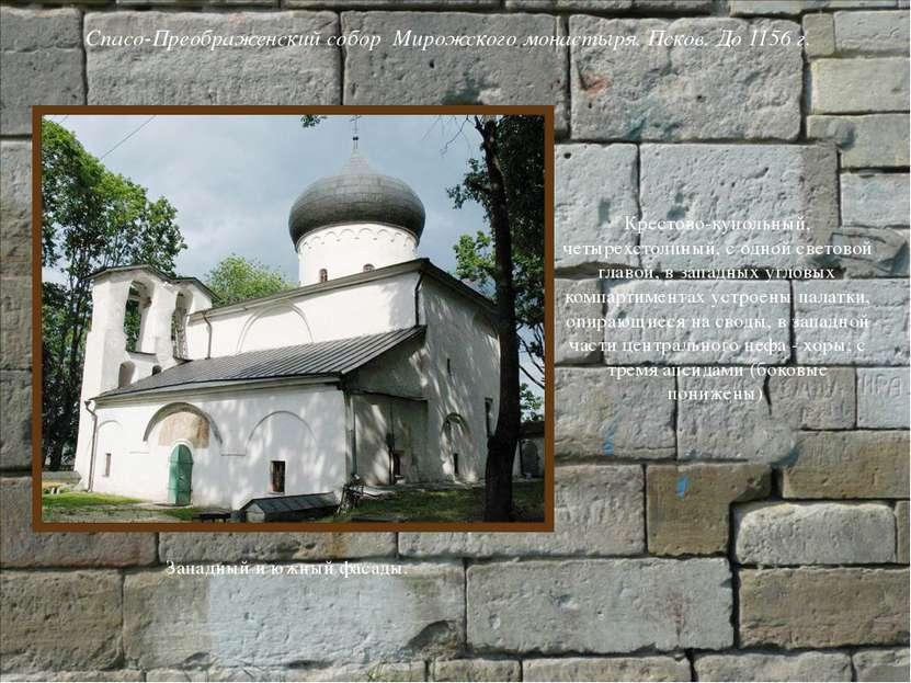 Спасо-Преображенский собор Мирожского монастыря. Псков. До 1156 г. Крестово-к...