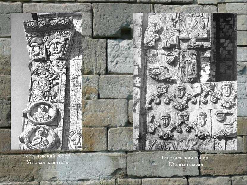 Георгиевский собор. Угловая капитель Георгиевский собор. Южный фасад
