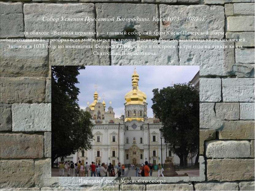 Собор Успения Пресвятой Богородицы. Киев 1073—1089 гг. (в обиходе «Великая це...