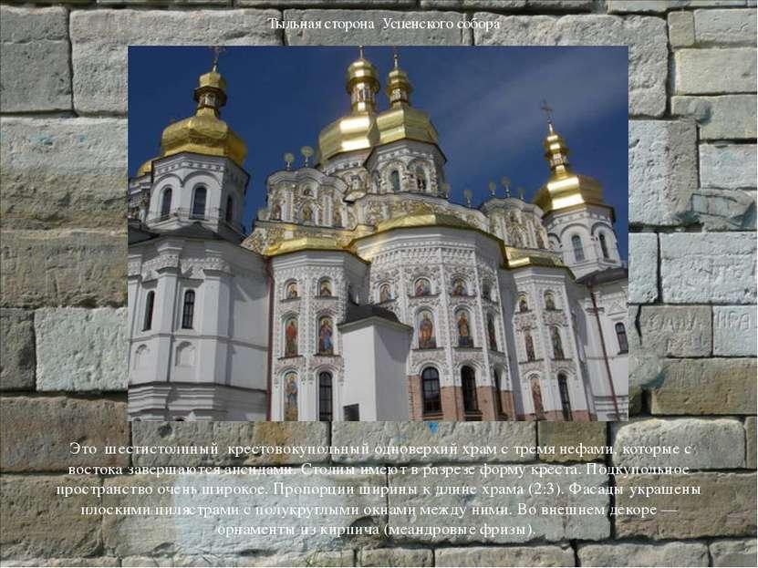 Это шестистолпный крестовокупольный одноверхий храм с тремя нефами, которые с...