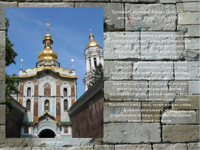 Троицкая церковь Киево-Печерского монастыря. Киев 1106-1108 гг. Троицкая надв...