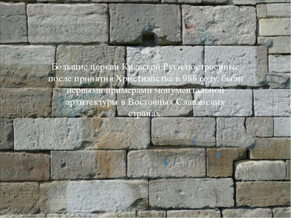 Большие церкви Киевской Руси построенные после принятия Христианства в 988 го...