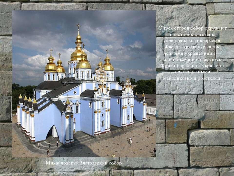 Михайловский Златоверхий собор С трех сторон собор окружают пристройки, а сте...