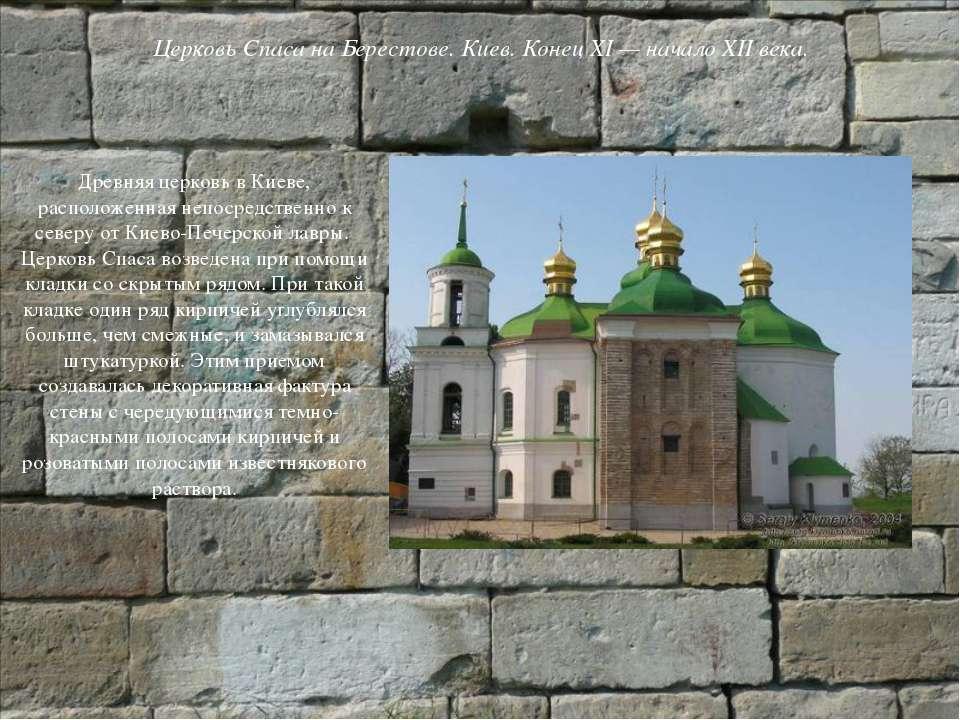 Древняя церковь в Киеве, расположенная непосредственно к северу от Киево-Пече...