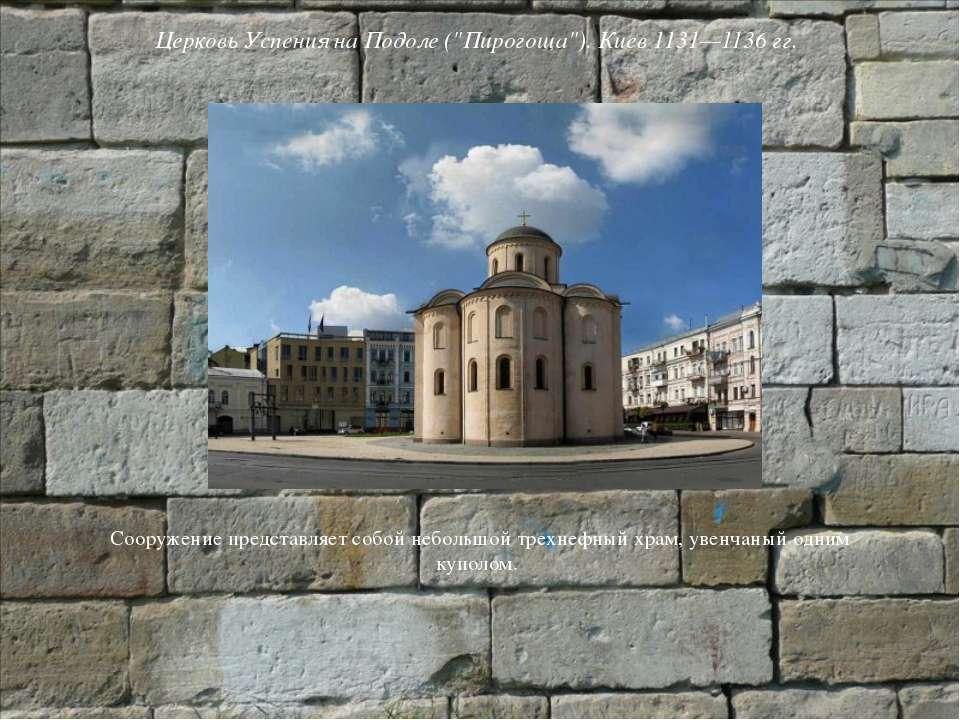 """Церковь Успения на Подоле (""""Пирогоща""""). Киев 1131—1136 гг. Сооружение предста..."""