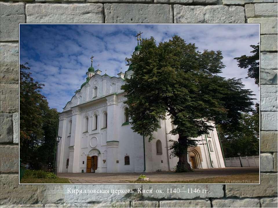 Кирилловская церковь. Киев ок. 1140—1146 гг.