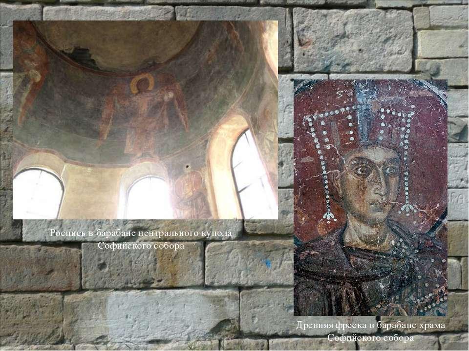 Роспись в барабане центрального купола Софийского собора Древняя фреска в бар...