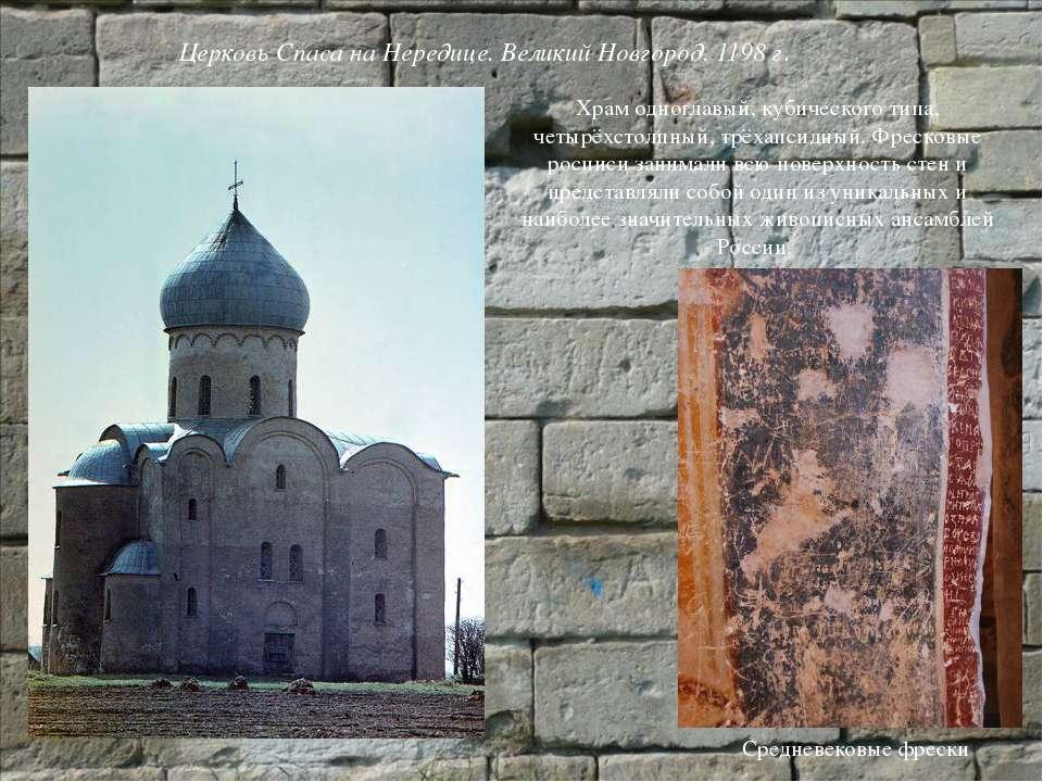 Церковь Спаса на Нередице. Великий Новгород. 1198 г. Храм одноглавый, кубичес...