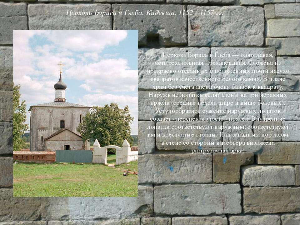 Церковь Бориса и Глеба. Кидекша. 1152—1157 гг. Церковь Бориса и Глеба — одног...