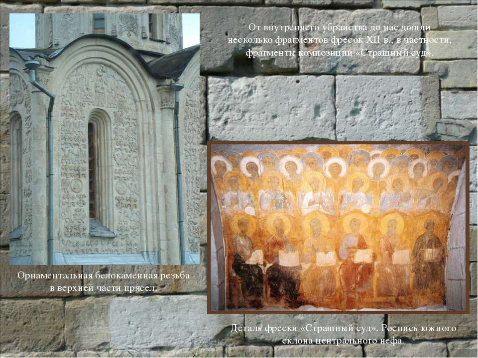 От внутреннего убранства до нас дошли несколько фрагментов фресок XII в., в ч...