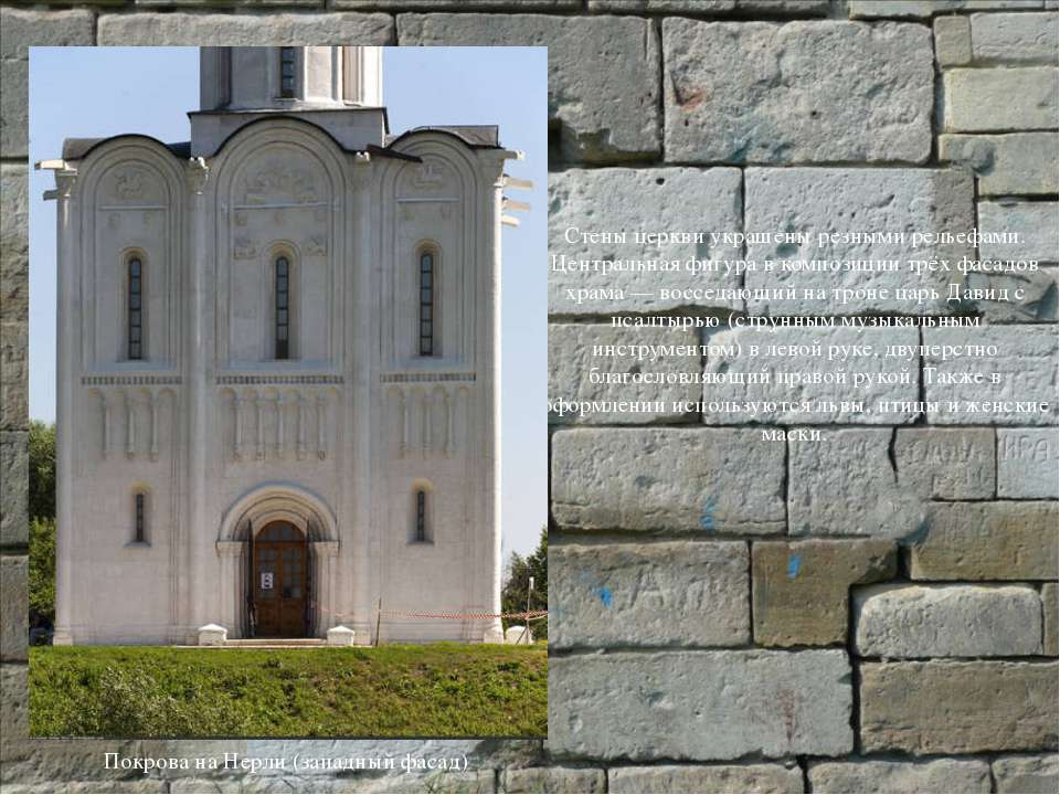 Стены церкви украшены резными рельефами. Центральная фигура в композиции трёх...