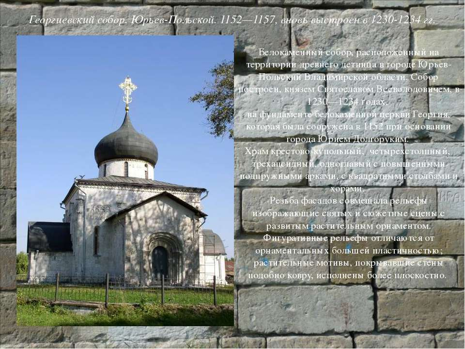 Георгиевский собор. Юрьев-Польской. 1152—1157, вновь выстроен в 1230-1234 гг....
