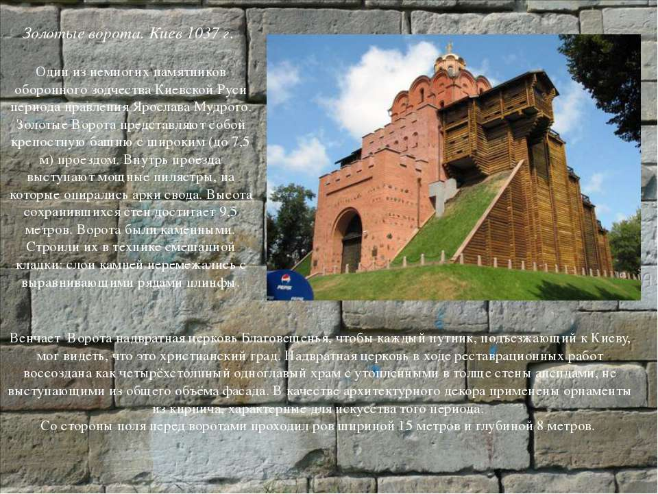 Золотые ворота. Киев 1037 г. Один из немногих памятников оборонного зодчества...