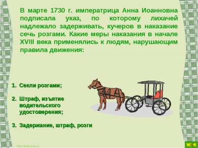 В марте 1730 г. императрица Анна Иоанновна подписала указ, по которому лихаче...