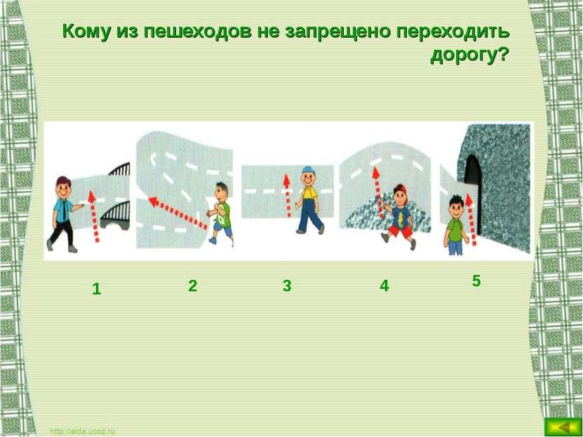 Кому из пешеходов не запрещено переходить дорогу? 1 5 2 3 4