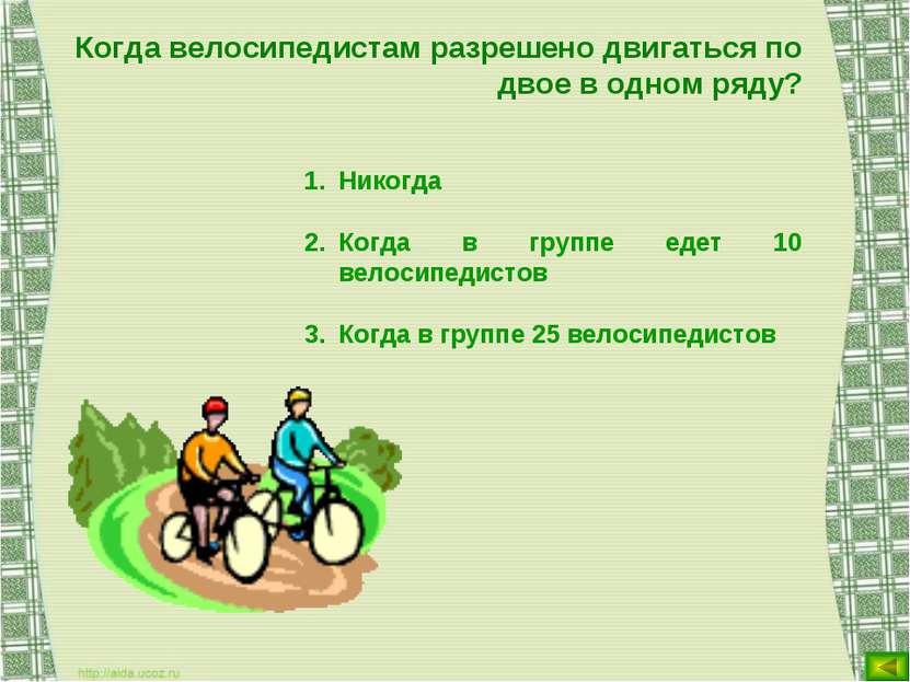 Когда велосипедистам разрешено двигаться по двое в одном ряду? Никогда Когда ...