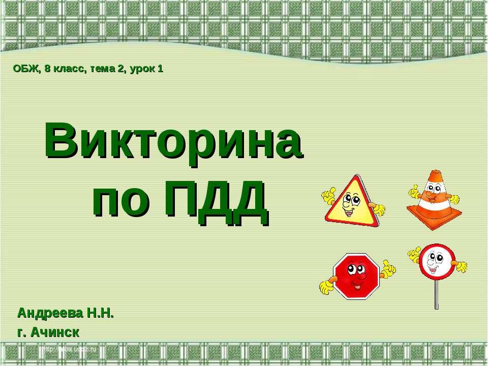 Викторина по ПДД ОБЖ, 8 класс, тема 2, урок 1 Андреева Н.Н. г. Ачинск