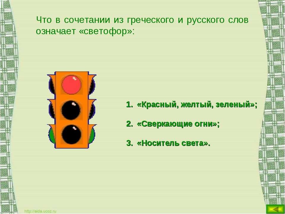 Что в сочетании из греческого и русского слов означает «светофор»: «Красный, ...