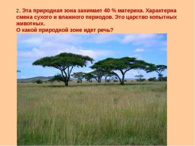 2. Эта природная зона занимает 40 % материка. Характерна смена сухого и влажн...