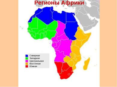Регионы Африки Северная Западная Центральная Восточная Южная