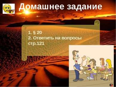 Домашнее задание 1. § 20 2. Ответить на вопросы стр.121
