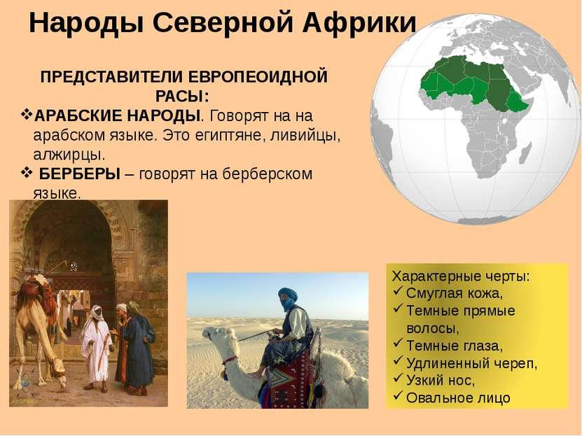 Народы Северной Африки ПРЕДСТАВИТЕЛИ ЕВРОПЕОИДНОЙ РАСЫ: АРАБСКИЕ НАРОДЫ. Гово...