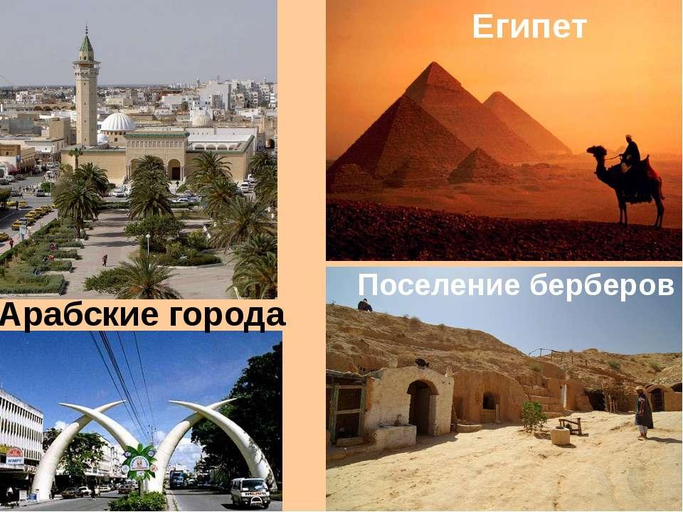 Арабские города Египет Поселение берберов