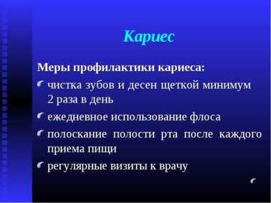 Кариес Меры профилактики кариеса: чистка зубов и десен щеткой минимум 2 раза ...