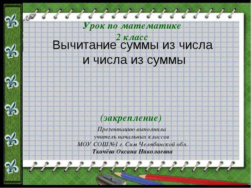 Вычитание суммы из числа и числа из суммы Урок по математике 2 класс Презента...