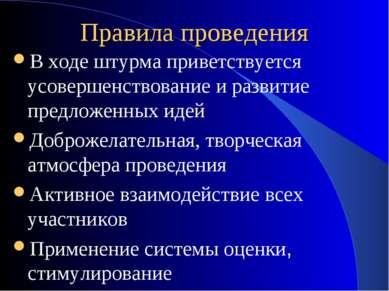 Правила проведения В ходе штурма приветствуется усовершенствование и развитие...