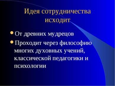 Идея сотрудничества исходит От древних мудрецов Проходит через философию мног...