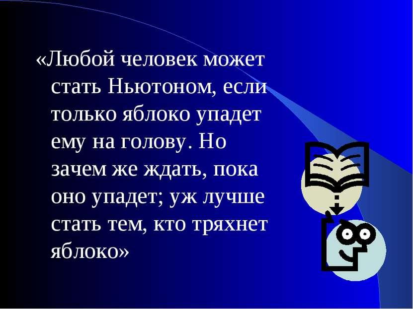 «Любой человек может стать Ньютоном, если только яблоко упадет ему на голову....